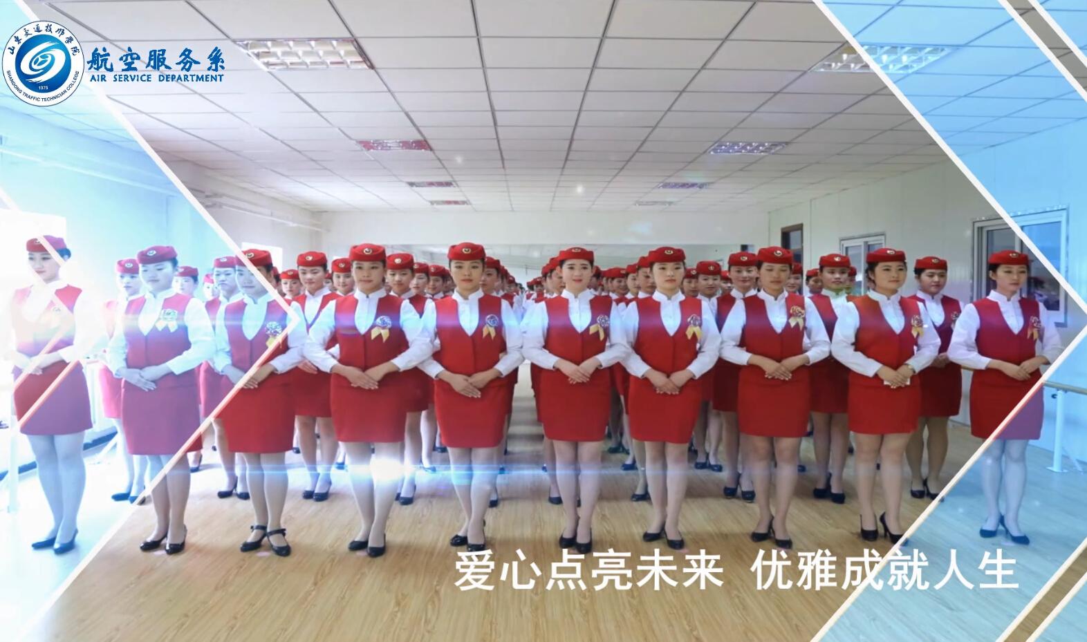 山东交通技师学院航空服务系宣传片