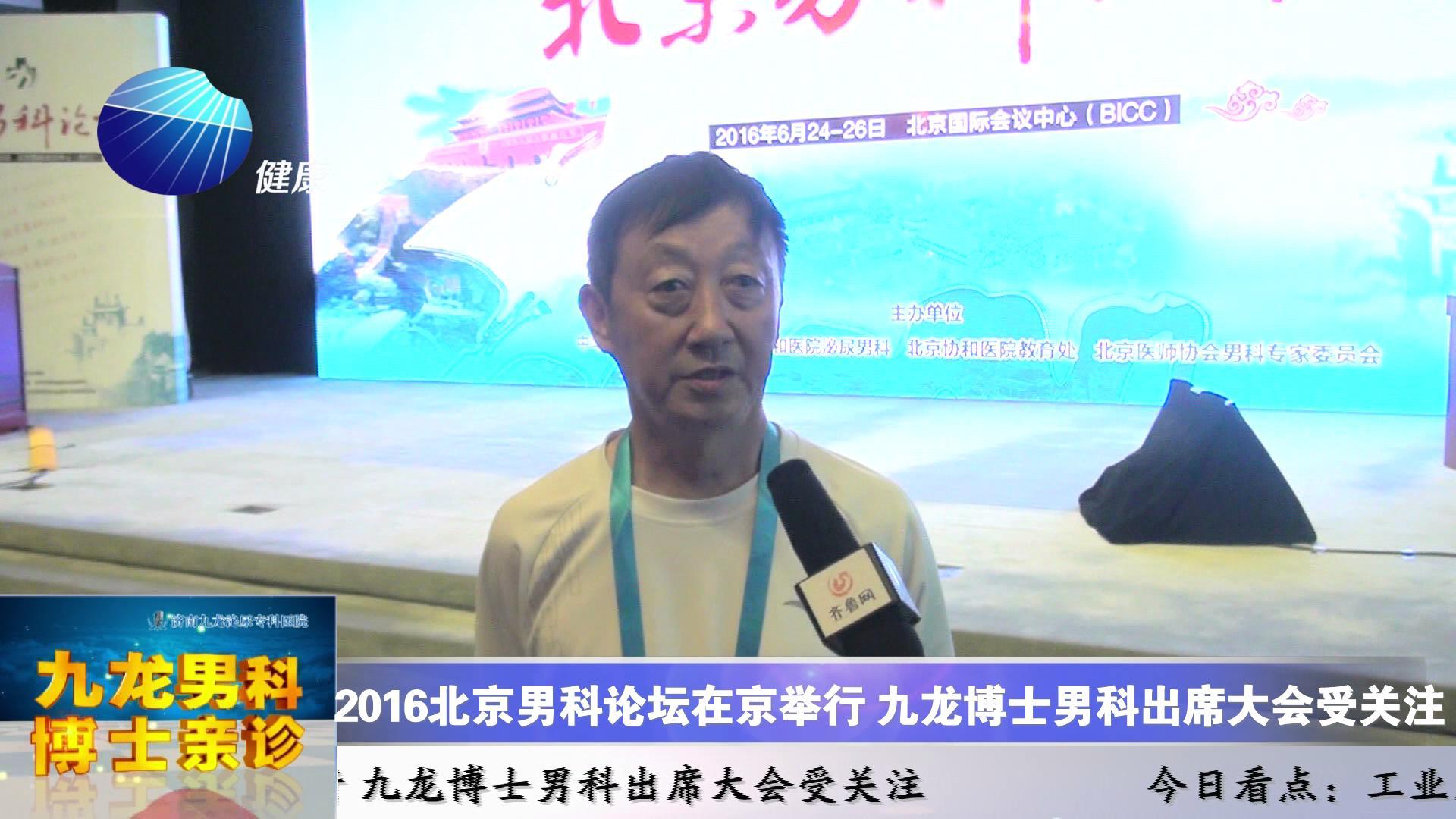 山东健康新闻20160627期:2016北京男科论坛在京举行?九龙博士男科出席大会受关注