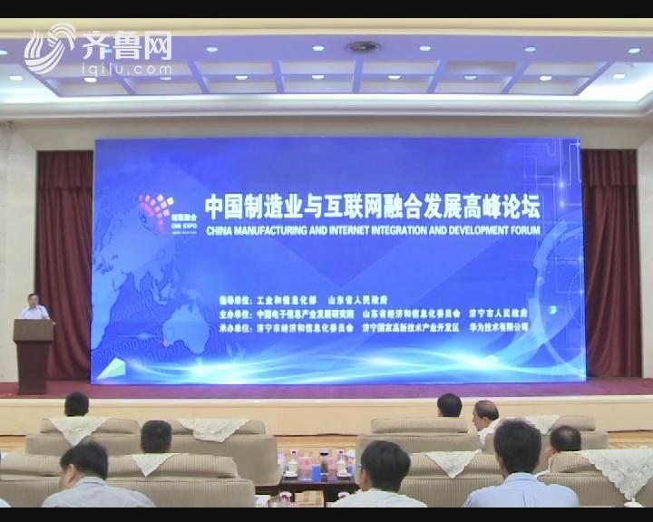 中国制造业与互联网融合发展高峰论坛