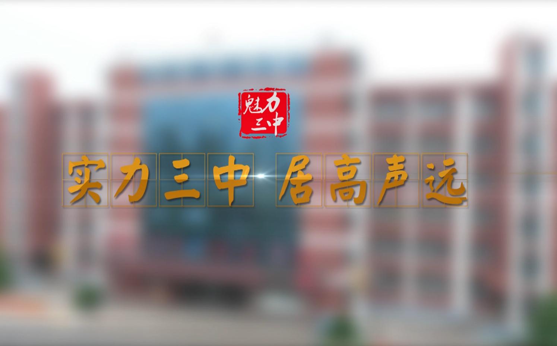 魅力三中 闪耀沂蒙—临沂第三中学宣传片
