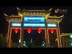 威海:夜色多么美——东涝台社区