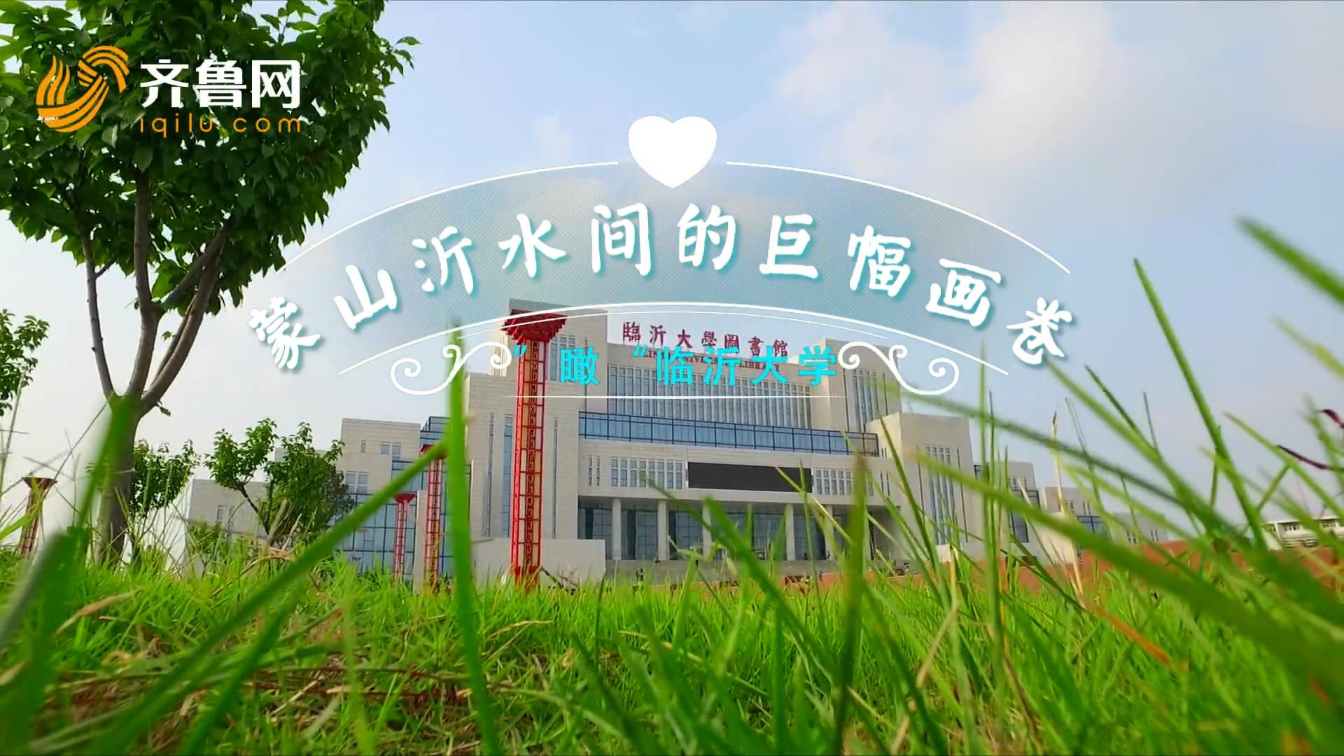"""""""瞰""""临沂大学:蒙山沂水间的巨幅画卷"""
