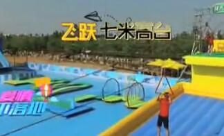 《爱情加速度》七米高台玩飞跃 场面惊心动魄