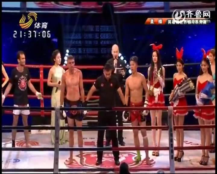 宝华国际英雄魂搏击赛