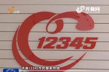 济南12345市民热线:一根电话线 一座连心桥