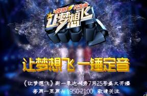 《让梦想飞 一锤定音》新一季达人秀7月25日盛大开播