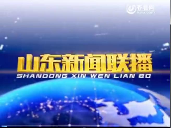 2016年07月21日《山东新闻联播》完整版