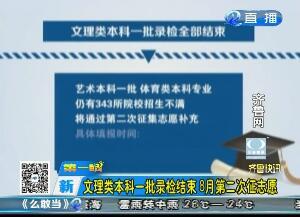 齐鲁快讯:文理类本科一批录检结束 8月第二次征志愿