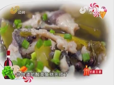 朋友圈之圈美食:三个妙招 教你做出爽口酸菜鱼