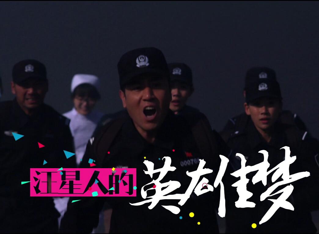 山东卫视《警花与警犬》8月1日开播 讲述汪星人的英雄梦