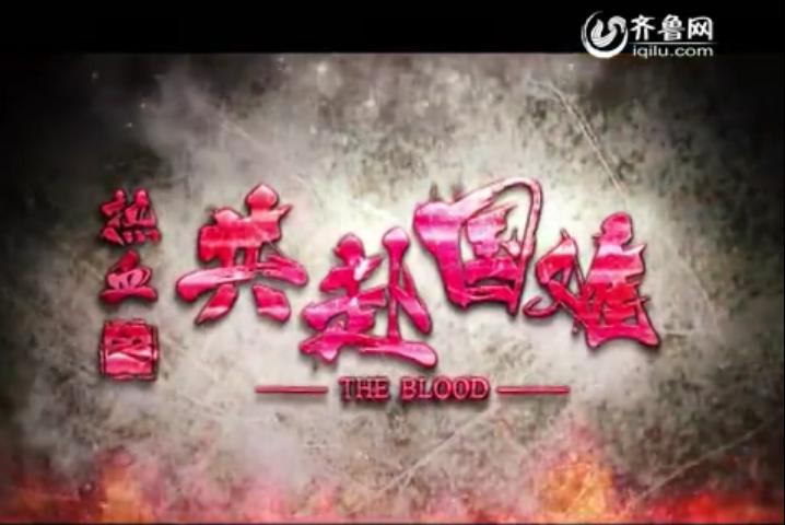 《热血共赴国难》8月5日齐鲁频道白金剧场开播
