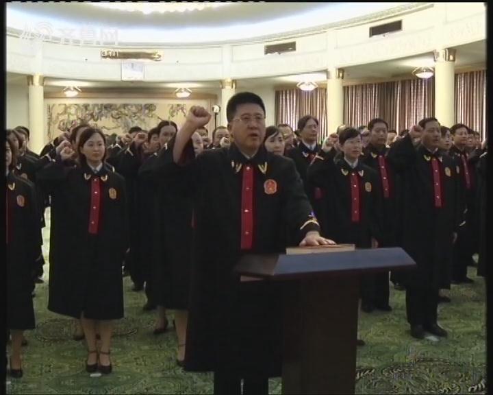 山东省首批员额法官检察官宣誓仪式