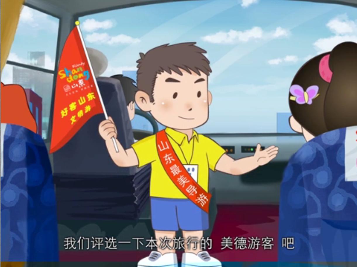 好客山东文明旅游公益动漫宣传片(剪辑版)