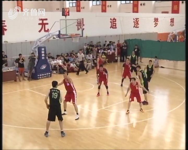 2016年山东省省直机关男子篮球比赛决赛