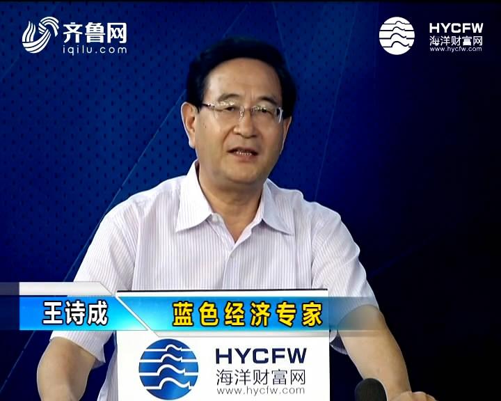 龙都longdu66龙都娱乐省企业家俱乐部常务主席王诗成:蓝色企业要融入全球产业链