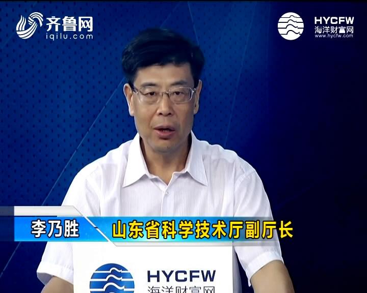 李乃胜:山东蓝色企业要立足国家战略 坚持特色发展的目标