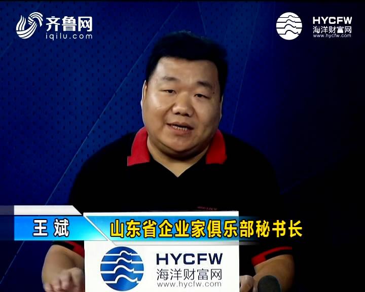 山东省企业家俱乐部秘书长王斌:讲好蓝色名企成功故事