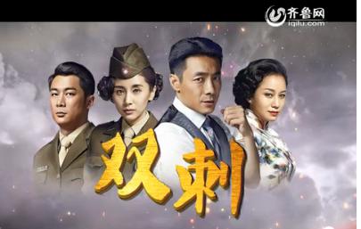 《双刺》8月22日齐鲁频道白金剧场开播