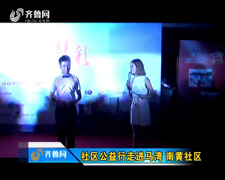 社区公益行走进马湾 南黄社区