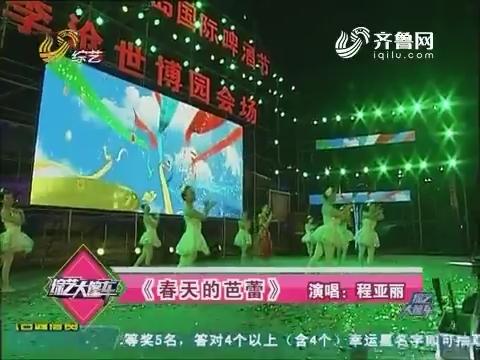 综艺大篷车:程亚丽演唱歌曲《春天的芭蕾》