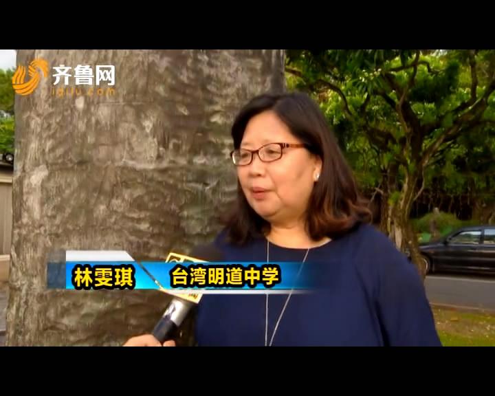 鲁台青少年国学交流夏令营东森采访台湾明道中学林雯琪
