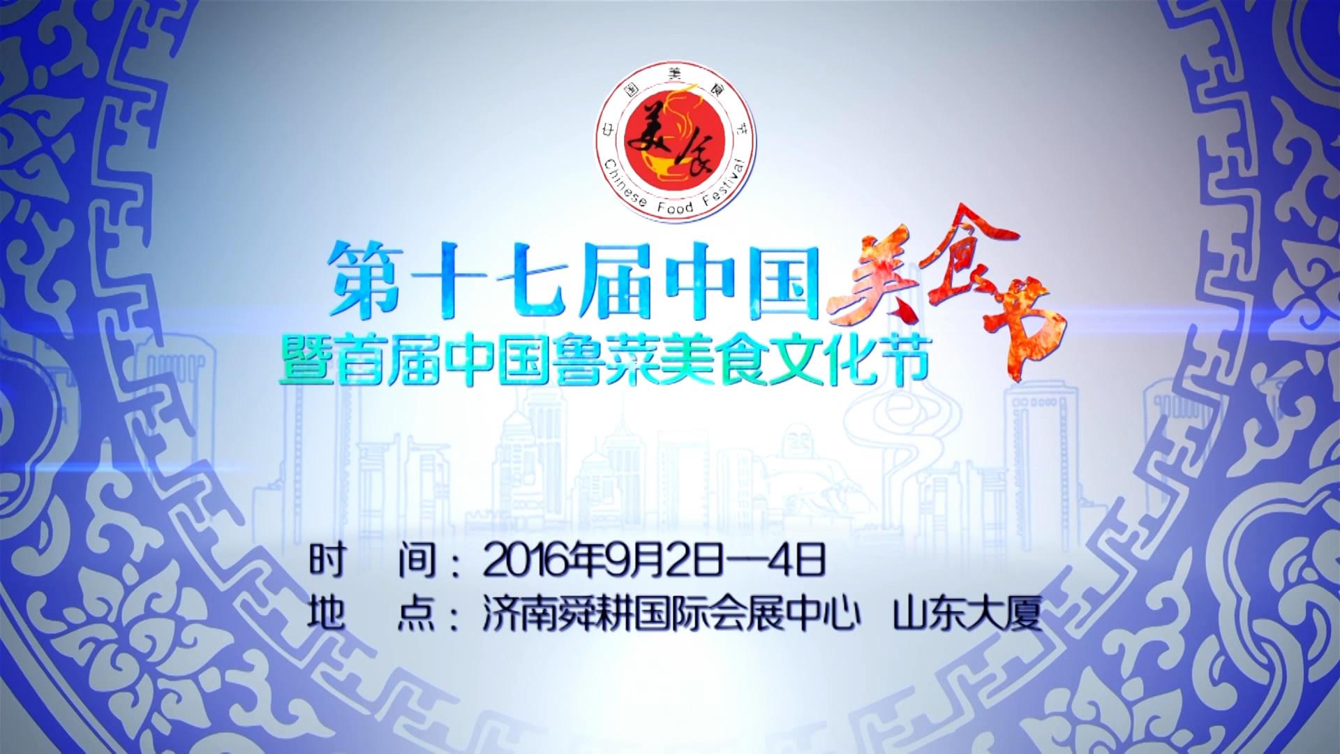 第十七届中国美食节暨首届中国鲁菜美食文化节