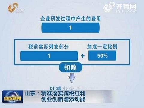 山东:精准落实减税红利 创业创新增添动能