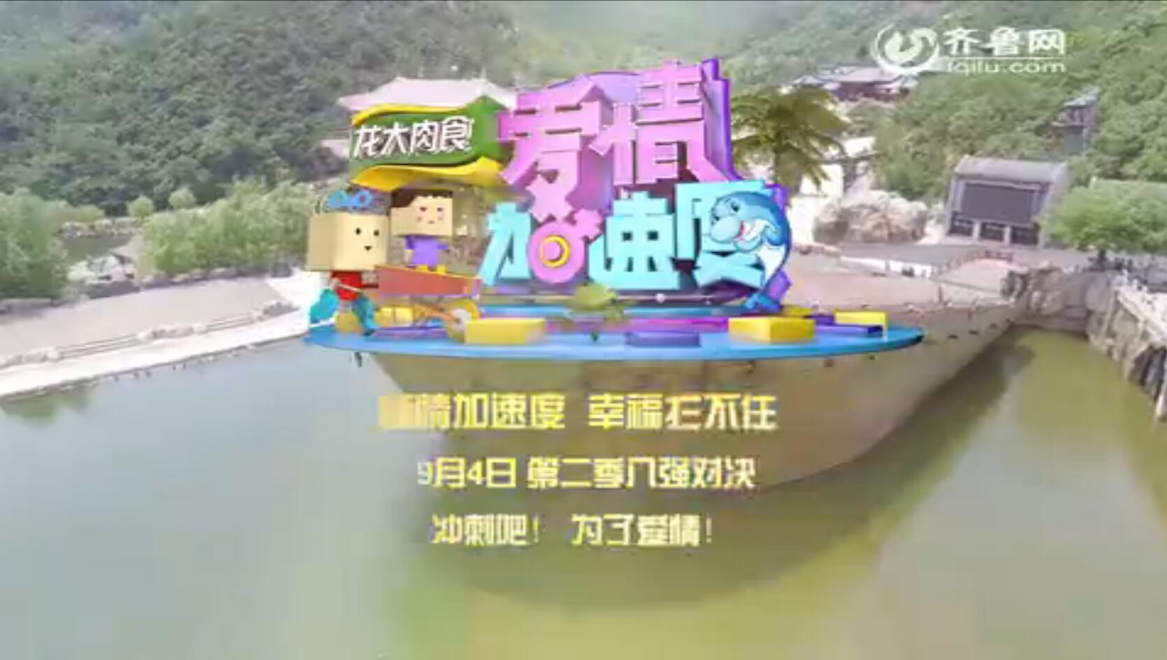 《爱情加速度》第二季六强争夺战 9月4号大幕开启
