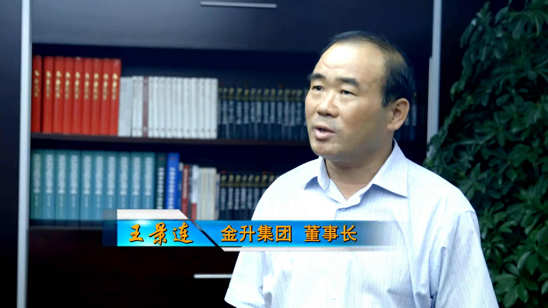 山东金升有色集团有限公司董事局主席王景连