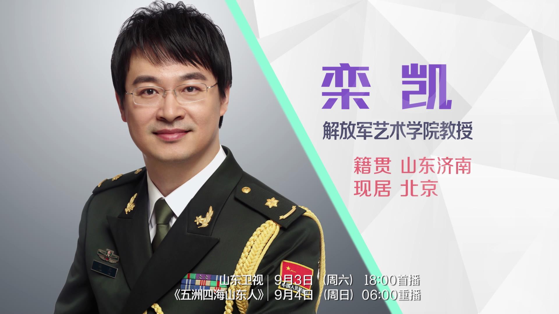 9月3日预告 | 当代军旅作曲家/栾凯