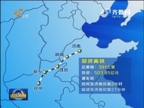 郑济高铁获批 2020年济南2小时到郑州