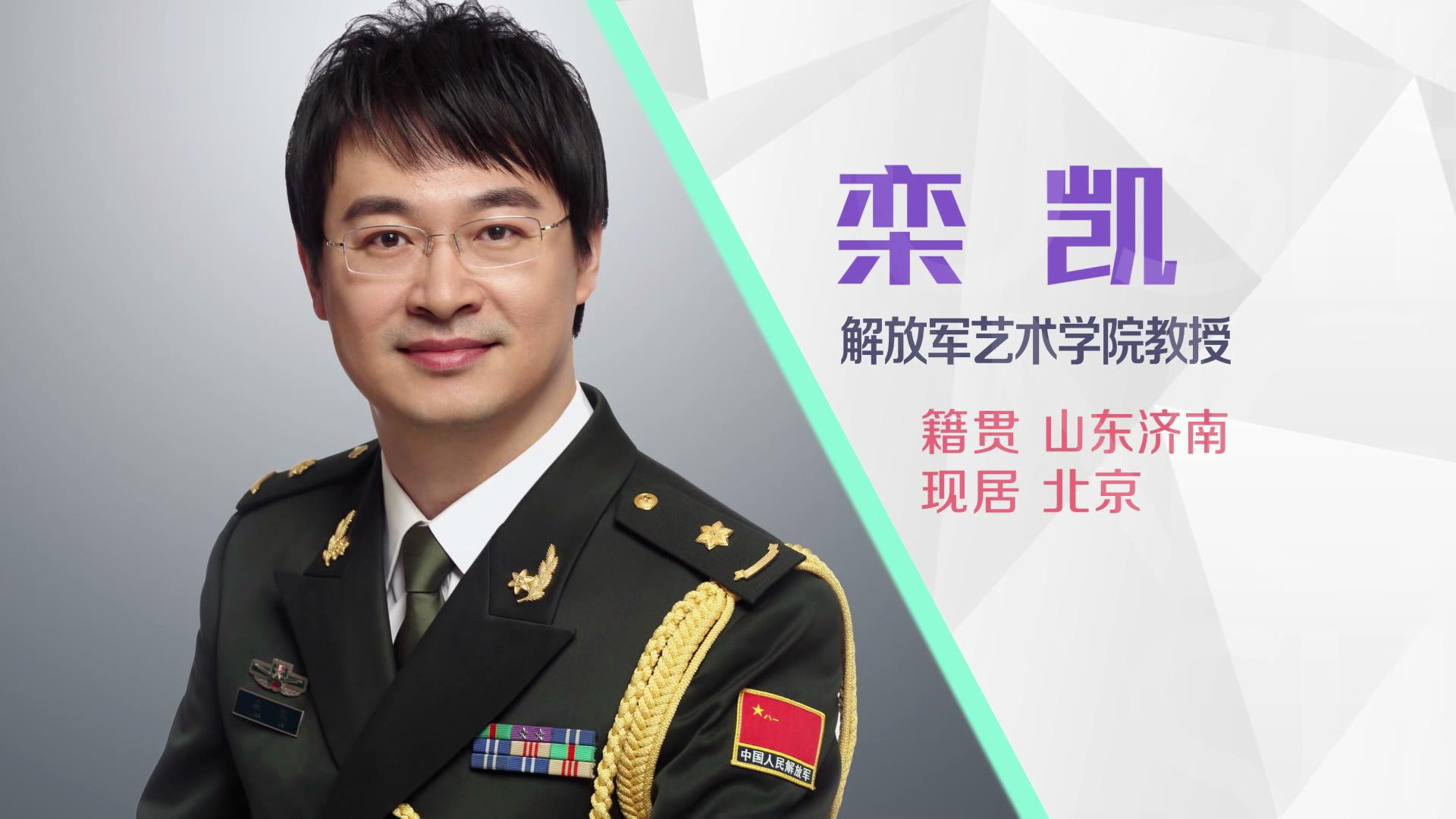 20160903完整版 | 当代军旅作曲家/栾凯