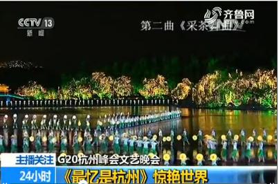 G20杭州峰会文艺晚会:《最忆是杭州》惊艳世界
