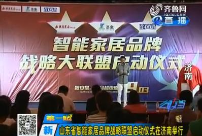 山东省智能家居品牌战略联盟启动仪式在济南举行