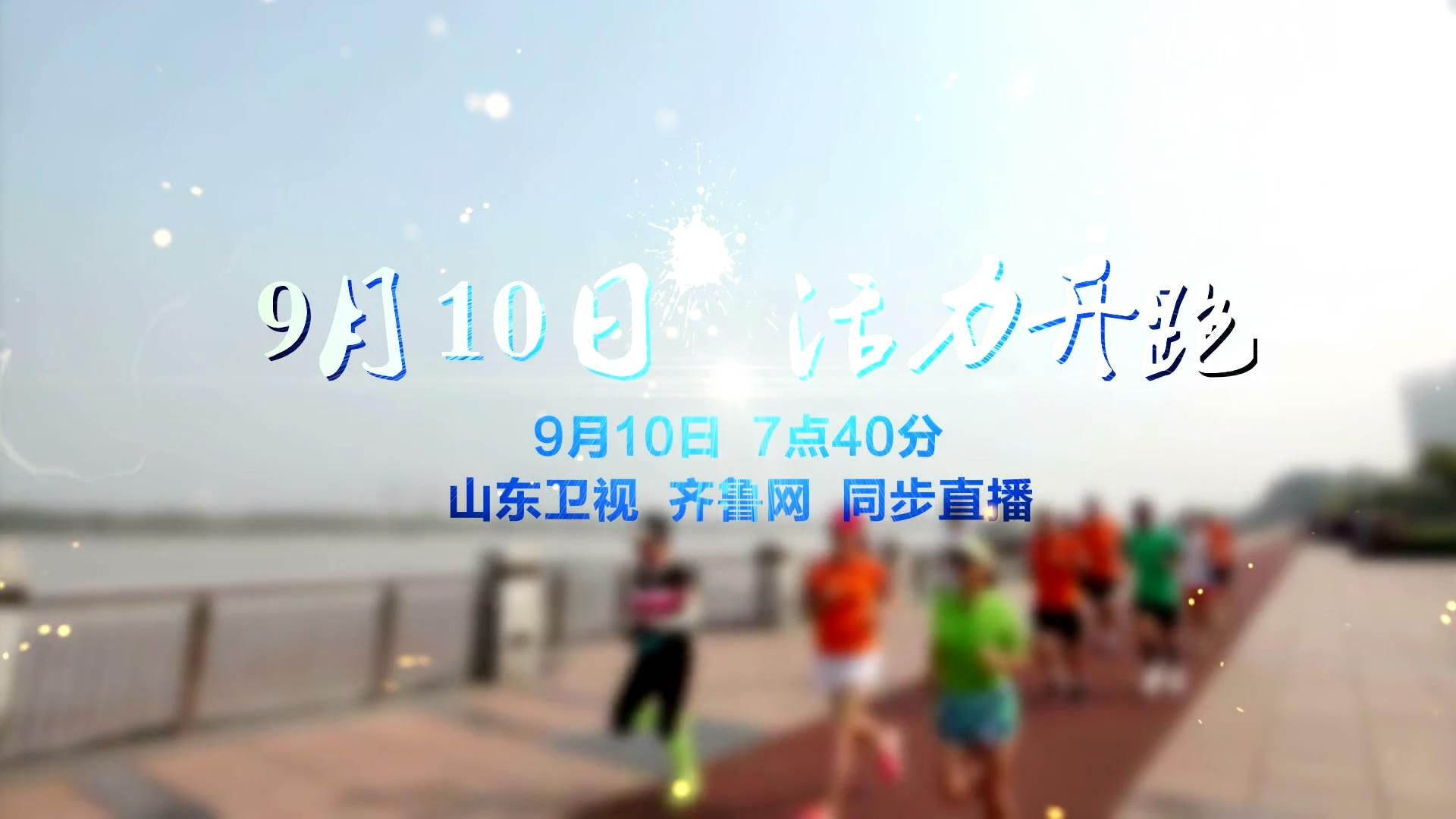 2016仙境海岸海阳国际马拉松宣传片