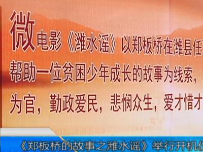 微电影《郑板桥的故事之潍水谣》举行开机仪式