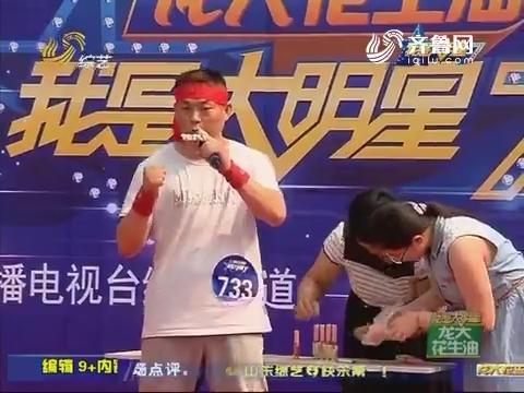 """我是大明星:""""章丘武王""""李成遭遇武文老师砸场子-综艺频道官方视"""