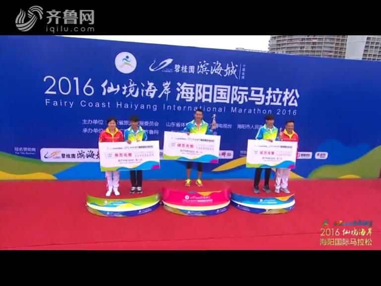 碧桂园滨海城 2016仙境海岸海阳国际马拉松直播实录