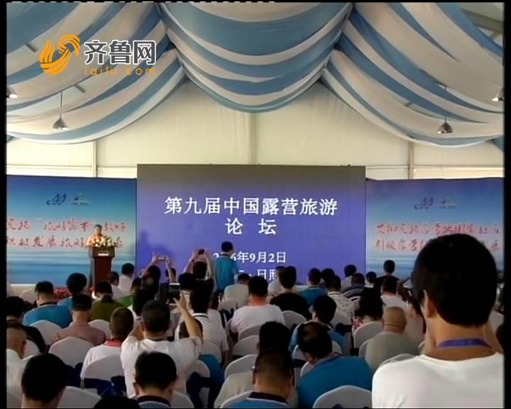 第九届中国露营旅游论坛