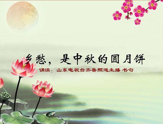 """乡愁,是母亲舍不得吃的""""面疙瘩""""月饼——主播书匀为您读乡愁"""