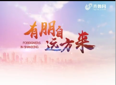 山东电视国际频道《有朋自远方来》即将开播