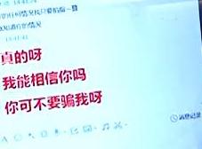 临邑:男子伪造多重身份 诱骗俩女子四十多万