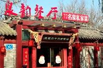泉韵味道之公馆街66号-泉韵餐厅