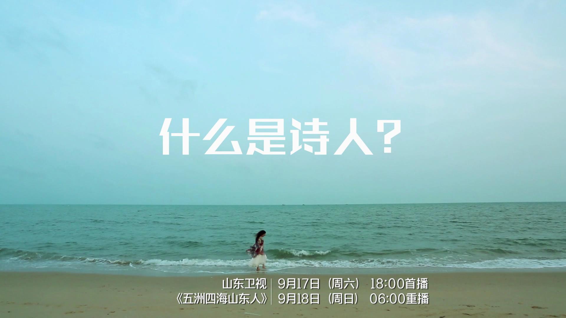 花絮 | 中国,诗的国度
