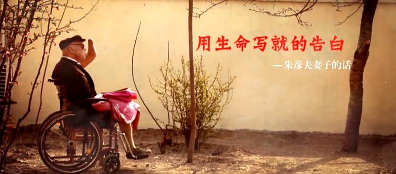 [微电影]用生命写就的告白——朱彦夫妻子的话