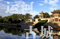 山东十大文化旅游目的地品牌宣传片【儒风运河】