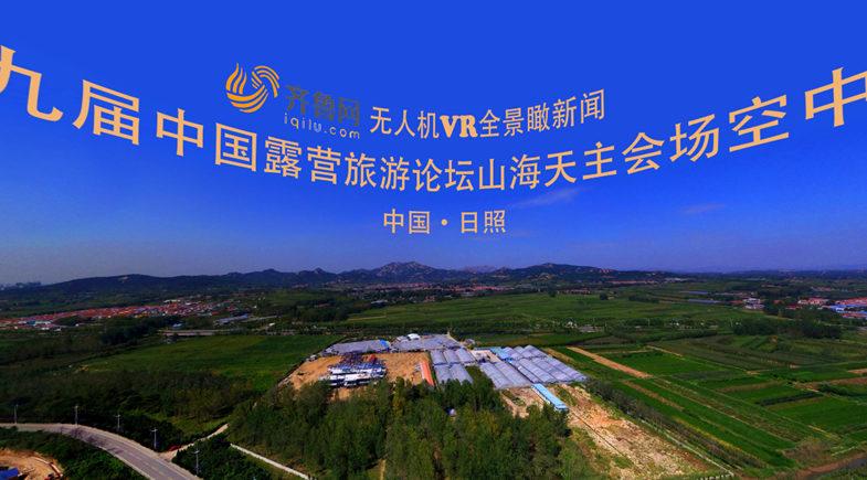 齐鲁网无人机VR漫游:第九届中国露营旅游论坛在日照举行