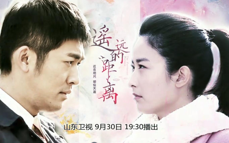 《遥远的距离》9月30日龙都longdu66龙都娱乐卫视19:30播出