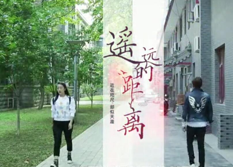 《遥远的距离》山东卫视9月30日上映 演绎现实版向左走向右走
