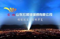 山东宏顺玻璃钢有限公司宣传片